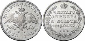 Полтина 1830 года