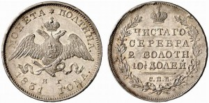 Полтина 1831 года -