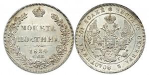 Полтина 1834 года -
