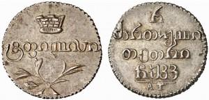 Полуабаз 1826 года - Серебро