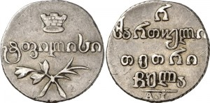 Полуабаз 1831 года - Серебро