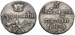 Полуабаз 1832 года - Серебро