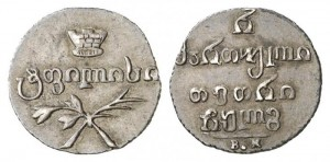 Полуабаз 1833 года - Серебро