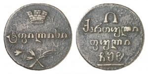 Полубисти 1808 года - Медь