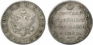 Полуполтинник 1802 года