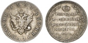 Полуполтинник 1804 года -