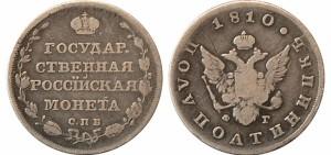 Полуполтинник 1810 года