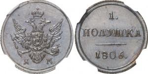 Полушка 1806 года - НОВОДЕЛ.