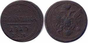 Полушка 1810 года