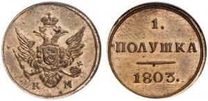 Полушка 1803 года - НОВОДЕЛ.