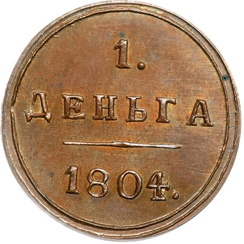 Деньга 1804 года