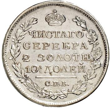 Полтина 1819 года