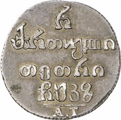 Полуабаз 1827 года