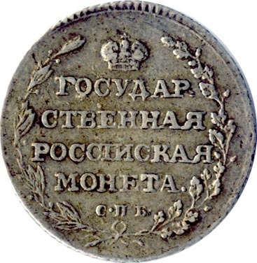 Полуполтинник 1805 года