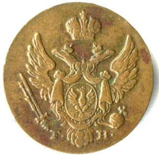 1 грош 1830 года