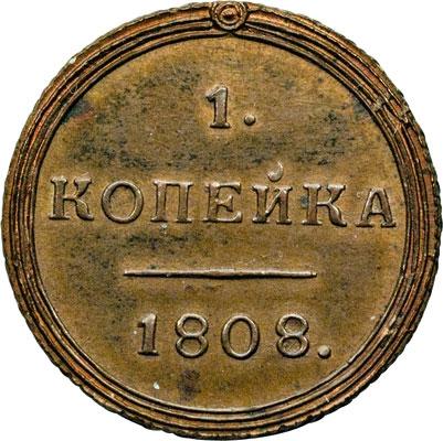 1 копейка 1808 года