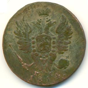 1 копейка 1814 года