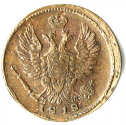 1 копейка 1818 года