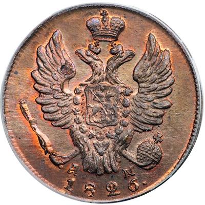 1 копейка 1826 года
