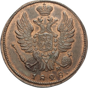 1 копейка 1828 года