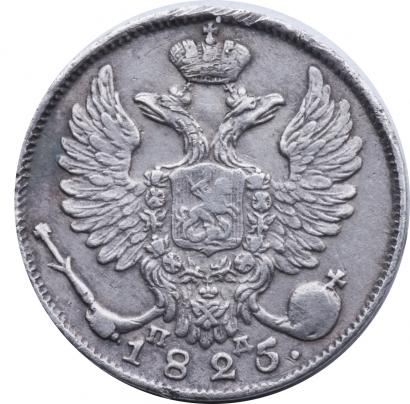 10 копеек 1825 года