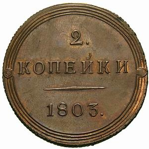 2 копейки 1803 года