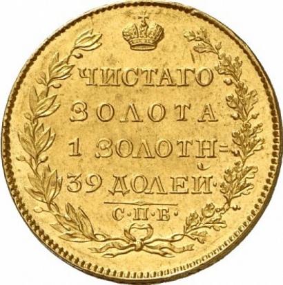 5 рублей 1823 года