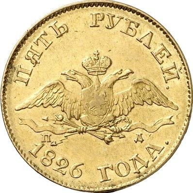 5 рублей 1826 года