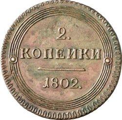 2 копейки 1802 года