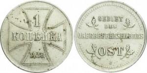 1 копейка 1916 года - Железо