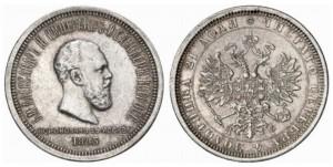 1 рубль 1883 года
