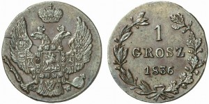 1 грош 1836 года