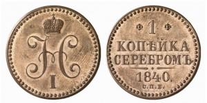 1 копейка 1840 года