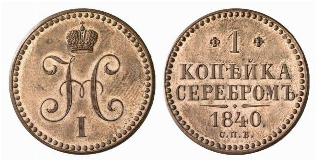 Царская монета 1840 года свисток полицейский
