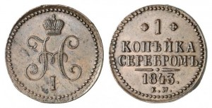 1 копейка 1843 года -