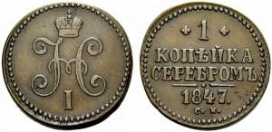 1 копейка 1847 года