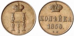 1 копейка 1850 года
