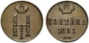 1 копейка 1851 года -