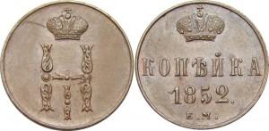 1 копейка 1852 года