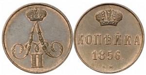 1 копейка 1856 года - Вензель широкий
