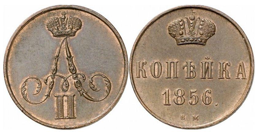 Копейка 1856 года цена как определить из какой страны монета