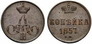 1 копейка 1857 года