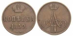 1 копейка 1859 года