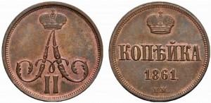 1 копейка 1861 года