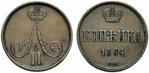 1 копейка 1864 года -