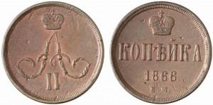 1 копейка 1866 года