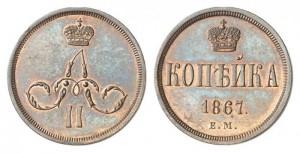 1 копейка 1867 года