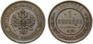 1 копейка 1869 года -