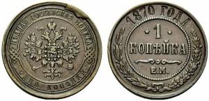 1 копейка 1870 года