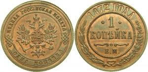 1 копейка 1872 года